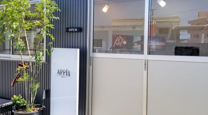 #化学物質過敏症専門 新店舗オープン